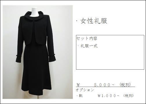 女性礼服.JPG