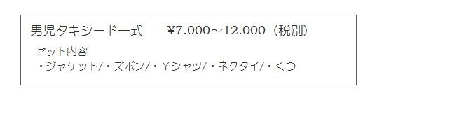 男児タキシード価格.JPG