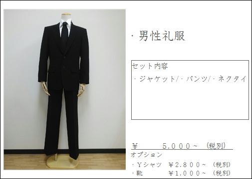 男性礼服.JPG