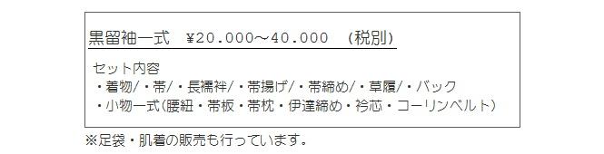 黒留値段.JPG