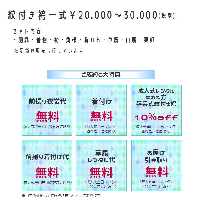 紋付袴プラン.JPG